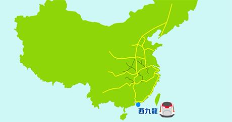 广深港高铁即将开通