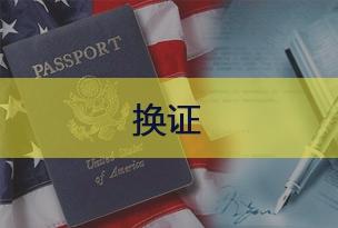 【普吉岛】泰国美宝换证攻略