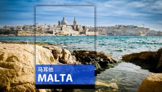 马耳他欧洲护照项目——获得欧盟护照的绝好途径